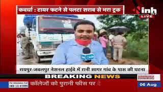 Chhattisgarh News || टायर फटने से पलटा शराब से भरा ट्रक