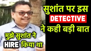 Breaking: Is Detective Ne Sushant Singh Rajput Par Kiya Bada Khulasa, Chauk Jayenge Aap