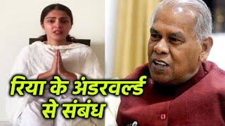 Breaking: Bihar Ke Ex-CM Jitan Ram Manjhi Ne Rhea Chakraborty Par Kahi Badi Baat | Sushant