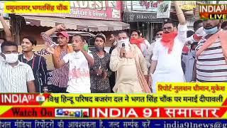 INDIA91 LIVE यमुनानगर विश्व हिन्दू परिषद बजरंग दल ने भगत सिंह चौंक पर मनाई दिवाली