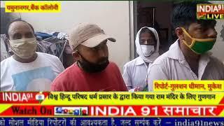 INDIA91 LIVE यमुनानगर विश्व हिन्दू परिषद धर्म प्रसार द्वारा किया गया श्रीराम का गुणगान