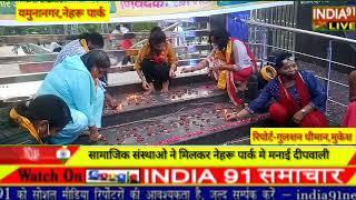 INDIA91 LIVE यमुनानगर नेहरू पार्क पर समाजसेवी संस्थाओ ने मिलकर मनाई राम मंदिर शिलन्यास की  ख़ुशी