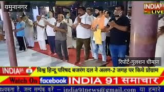 INDIA91 LIVE बजरंग दल ने सभी परखंडो पर दीप जलाकर आरती और हनुमान चालीसा पाठ किया