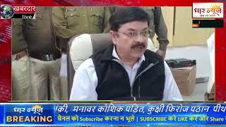 धार जिले के बोरडाबरा डकेतो की कहानी संजय कुमार की जुबानी देखे खबरदार में स्पेशल
