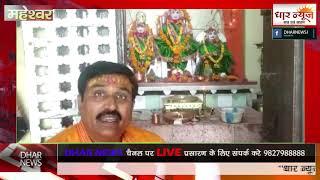 खरगोन जिले के महेश्वर में हिन्दू नेता राजकुमार मेव द्वारा भगवा ध्वज ढोल के साथ यात्रा निकाली