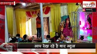 धार-सरदारपुर में भगवान श्रीराम की महाआरती उतारी विधायक प्रताप ग्रेवाल ने चढ़ाई धर्म ध्वजा