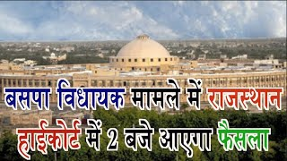 बसपा विधायक मामले में राजस्थान हाईकोर्ट में 2 बजे आएगा फैसला