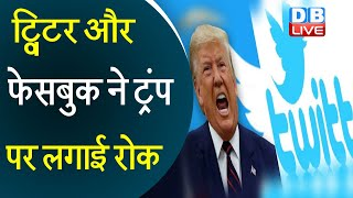 Twitter और Facebook ने Donald Trump पर लगाई रोक | #DBLIVE | america latest news