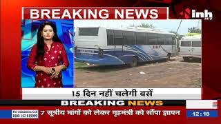 Chhattisgarh News || बस ऑपरेटर नहीं चलाएंगे बस