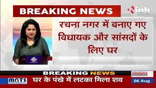 Madhya Pradesh News || मध्यप्रदेश में 31 अगस्त से मिलेगा विधायकों सांसदों को घर