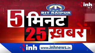 Latest News : 5 मिनट 25 खबरें || दिन भर की बड़ी खबरें