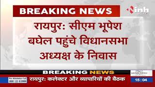 Chhattisgarh News || Vidhan Sabha Speaker Dr. Charan Das Mahant के निवास पर हो रही बैठक, CM मौजूद