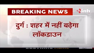 Corona Virus Outbreak Chhattisgarh || Durg शहर में नहीं बढ़ेगा लॉकडाउन