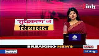 Madhya Pradesh News || MP Congress का 'शुद्ध के लिए युद्ध' अभियान