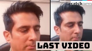 TV Shows Actor Samir Sharma Last Video | Catch News