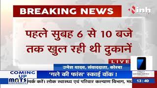 Corona Virus Outbreak Chhattisgarh || Korba में आंशिक छूट के साथ बढ़ाया गया लॉकडाउन