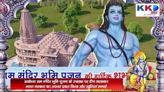 FATEHPUR ADD : राम जन्म भूमि पूजन की हार्दिक शुभकामनाएं
