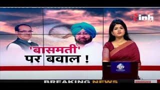 Madhya Pradesh News || बासमती चावल पर Home Minister Narottam Mishra का बयान