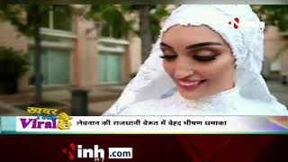 Beirut Blast: शादी का फोटोशूट करा रही थी दुल्हन तभी हुआ बेरुत में धमाका, वीडियो वायरल