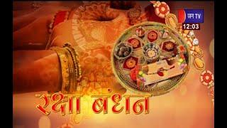 Rakshabandhan  | भाई और बहन का पवित्र त्यौहार रक्षाबंधन | JAN TV