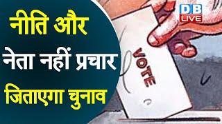 नीति और नेता नहीं प्रचार जिताएगा Election | Bihar विधानसभा चुनावों में प्रचार पर रहेगा फोकस |#DBLIVE