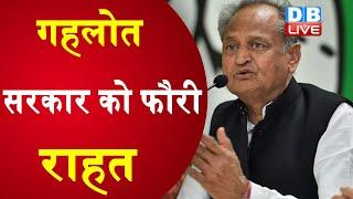 Ashok Gehlot सरकार को फौरी राहत | कोर्ट ने आज सुनवाई में नहीं की कार्रवाई |#DBLIVE