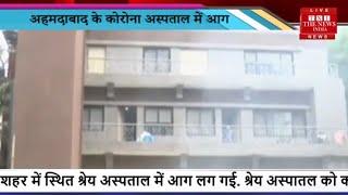 Ahmedabad के Corona अस्पताल में आग, 8 की मौत, मुआवजे का ऐलान