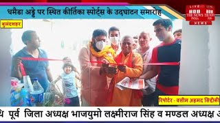 Bulandshahr News // धमैडा अड्डे पर स्थित कीर्तिका स्पोर्ट्स के उदघाटन समारोह