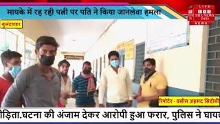 Bulandshahr News // मायके में रह रही पत्नी पर पति ने किया जानलेवा हमला, ससुर और साले पर भी हमला