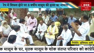 Bulandshahr  विफल होने पर मासूम की हत्या, मृतक परिवार से मिलने पहुंचा कांग्रेस का डेलिगेशन
