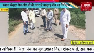 Bulandshahr // विधायक देवेन्द्र सिंह लोधी स्याना सैदपुर रोड और बी बी नगर से बाबूगढ़ रोड का निरीक्षण