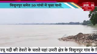 Gonda News // सरयू के दबाव से भिखारीपुर-सकरौर बंधा कटा, 50 गांवों में घुसा पानी