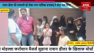 Bulandshahr News // नगर पालिका सभासद अकरम अली ने राशन डीलर के खिलाफ मोर्चा खोल दिया