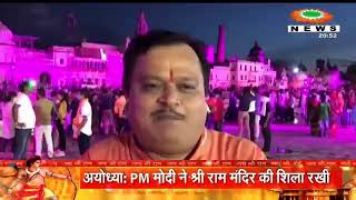 PM Modi At Ayodhya Ram Mandir Bhoomi Pujan LIVE | Sudarshan News Live TV | राम मंदिर भूमि पूजन LIVE