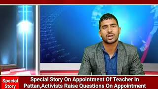 Special Story On Appointment Of Teacher In Pattan,Activists Raise Questions On Appointment
