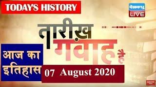 07 August 2020 | आज का इतिहास|Today History | Tareekh Gawah Hai | Current Affairs In Hindi | #DBLIVE