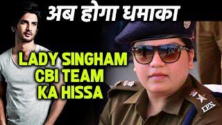 CBI TEAM Me Lady Singham Nupur Prasad Bhi Shamil, Janiye Kaun Hai Nupur Prasad   Sushant