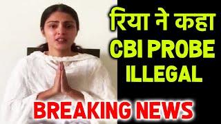 Breaking News: Rhea Chakraborty Ka CBI FIR Par Aaya Bayan, Kaha Illegal Hai