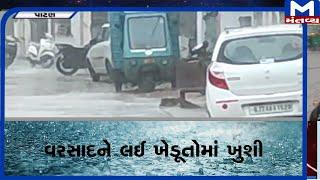 Patan: પંથક વરસાદી માહોલ  | Patan  | Rain