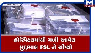 શ્રેય હોસ્પિટલ અગ્નિકાંડમાં  મળી આવેલ મુદ્દામાલ FSLને સોંપ્યો  | Mantavyanews