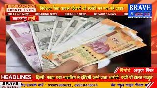 शाहजहांपुर: सहारा में पैसा फंसने से निवेशक व एजेंट परेशान, सरकार से लगाई गुहार | BRAVE NEWS LIVE