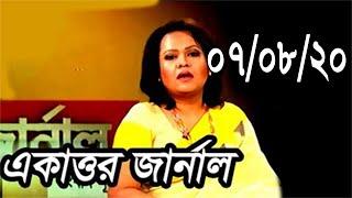 Bangla Talk show একাত্তর জার্নাল বিষয়: পুলিশের বিরুদ্ধে অভি'যোগ করলে কি বিচার পাওয়া যায় না?