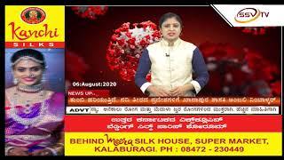 SSVTV NEWS 4.30PM 06-08-2020