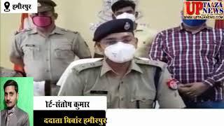 हमीरपुर में ट्रक लूट का हुआ खुलासा, सभी आरोपी हिरासत में,एक मुख्य आरोपी जावेद अभी भी फरार