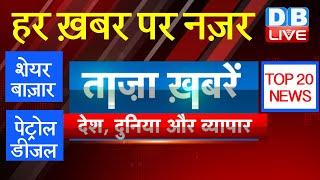Breaking news top 20 | india news | business news | international news | 7 AUGUST headlines |#DBLIVE