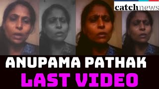Bhojpuri Actress Anupama Pathak Last Video | Catch News
