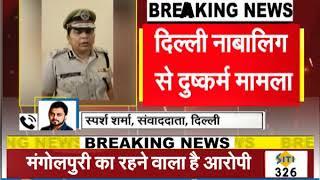 Delhi: 12 साल की मासूम के साथ दरिंदगी करने वाला आरोपी गिरफ्तार, बच्ची की हालत नाजुक