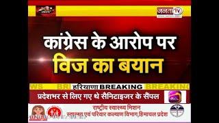 SIYASI GALIYARA: SET की जांच रिपोर्ट पर सवाल उठाने को लेकर गृहमंत्री विज ने साधा कांग्रेस पर निशाना