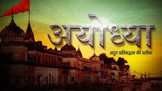 'अयोध्या' प्रतीक अटूट प्रतिबद्धता की | श्री राम जन्मभूमि पर भव्य मंदिर निर्माण के संकल्प की...