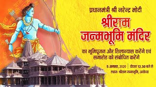 PM Shri Narendra Modi attends Bhoomi Pujan ceremony of Shri Ram Janmabhoomi in Ayodhya